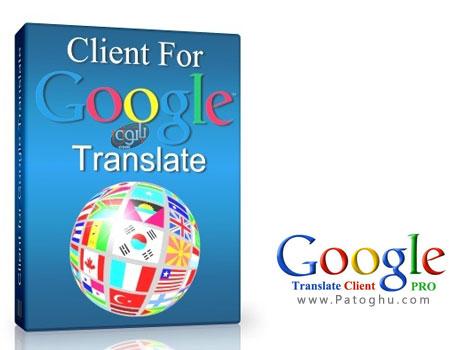 نرم افزار Google Translate Client
