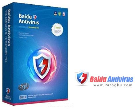 دانلود آنتی ویروس رایگان و سه موتوره Baidu AntiVirus 2013 v3.4.2.35903