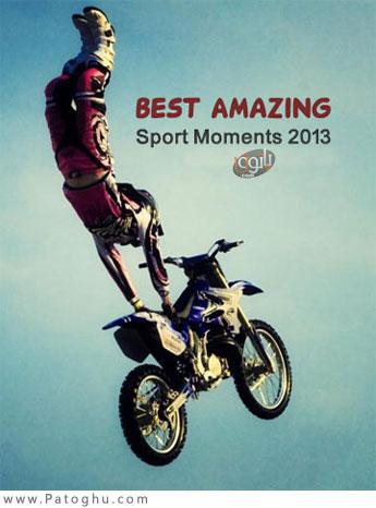 دانلود ویدیو حرکات و لحظات دیدنی ورزشی - Sport Moments 2013