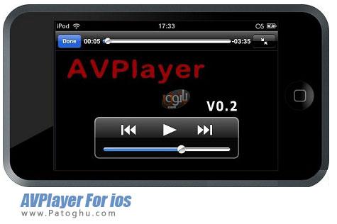 دانلود پلیر قدرتمند صوتی و تصویری برای آیفون - AVPlayer 2.01