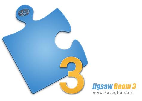 دانلود بازی کم حجم و فکری پازل برای کامپیوتر - Jigsaw Boom 3