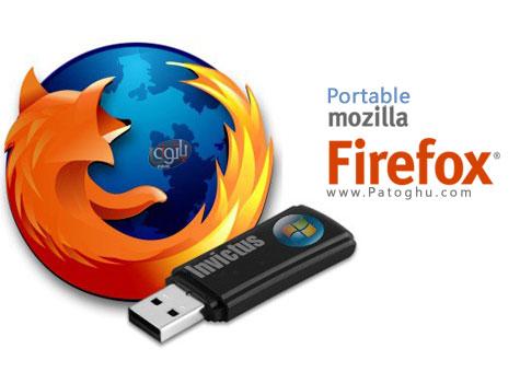 دانلود نسخه پرتابل و قابل حمل مرورگر فایرفاکس - Portable Mozilla Firefox 22.0 Final