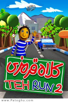 دانلود بازی تهران کلاه قرمزی 2 برای کامپیوتر - kolah Ghermezi TehRun 2