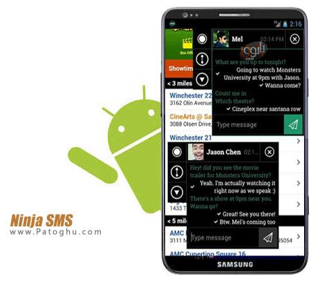 دانلود نرم افزار ارسال SMS سریع در آندروید - Ninja SMS 1.5.1