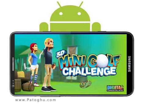 دانلود بازی گلف برای آندروید - Mini Golf Game 3D 1.0.2