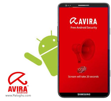 دانلود آنتی ویروس آویرا برای آندروید - Avira Free Android Security