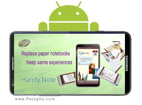 دانلود نرم افزار نوت برداری فوق حرفه ای آندروید - Handy Note Pro 6.4
