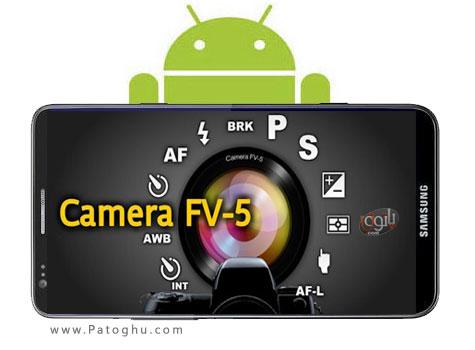 عکس برداری حرفه ای در آندروید با نرم افزار Camera FV-5