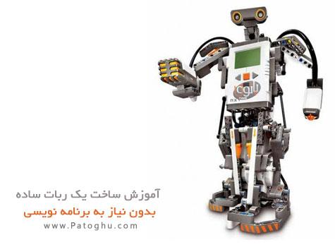 دانلود کتاب آموزش ساخت ربات بدون برنامه نویسی