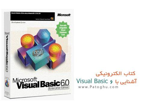 دانلود کتاب مفاهیم اولیه ویژوال بیسیک 6 - Visual Basic 6