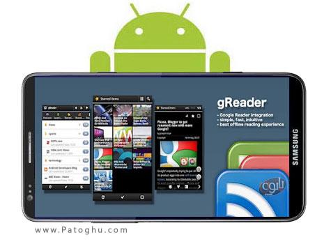 دانلود نرم افزار فیدخوان گوگل برای آندروید - gReader Pro 3.3.5