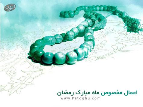 دانلود نرم افزار فارسی اعمال ماه مبارک رمضان