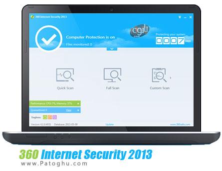 دانلود آنتی ویروس قدرتمند و رایگان - 360Internet Security 2013