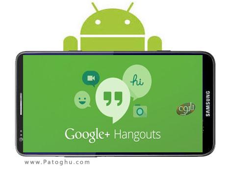 دانلود نرم افزار چت تصویری در آندروید با Google Hangouts