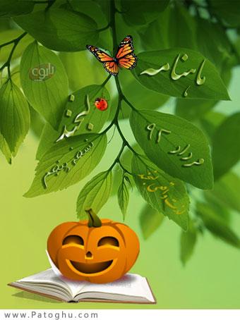 دانلود ماهنامه لبخند - نسخه مرداد 92