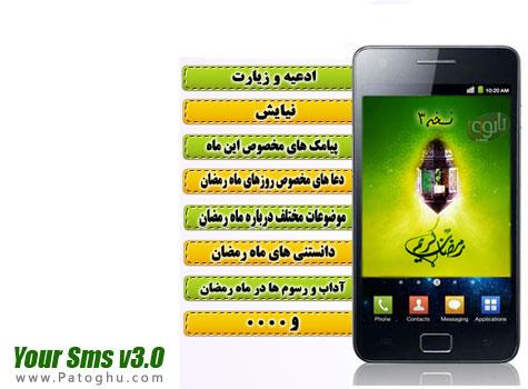 دانلود کتاب جامع ماه مبارک رمضان نسخه موبایل - Your Sms v3.0
