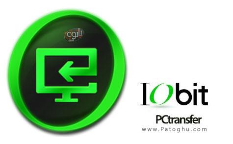 پشتیبان گیری آسان از فایل ها و فولدرهای ویندوز IObit PCtransfer 1.0.0.1101