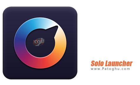 دانلود سولو لانچر برای اندروید Solo Launcher 1.9.9.1
