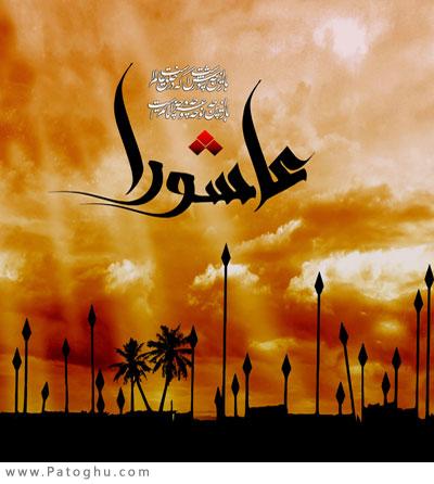 دانلود مراسم شب دهم محرم (عاشورا) 93 با مداحی حاج محمود کریمی