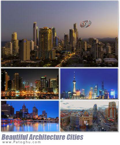 مجموعه والپیپر بی نظیر و دیدنی از معماری شهرهای جهان Beautiful Architecture Cities over the World