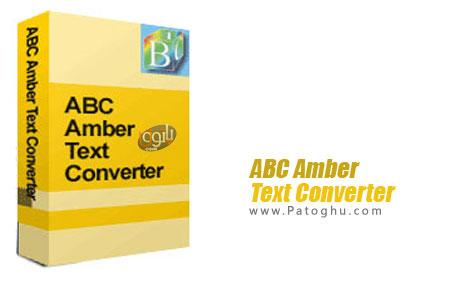 مبدل قدرتمند فرمت های مختلف متنی ABC Amber Text Converter 5.07