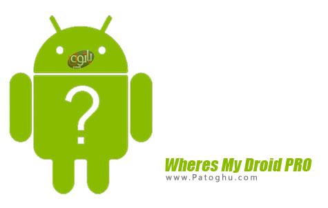 یافتن گوشی و تبلت های اندروید کم شده و سرقت شده Wheres My Droid PRO v5.2.3