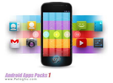 دانلود مجموعه نرم افزار های پولی اندروید ( سری Android Apps ( 1
