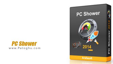 افزایش چشمگیر سرعت رایانه PC Shower Pro 2014 v1.6