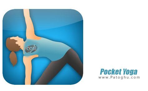 نرم افزار آموزش یوگا برای اندروید Pocket Yoga v3.1.0