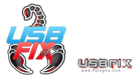 نرم افزاری رایگان و کم حجم جهت مقابله با ویروس های USB با UsbFix v7.804