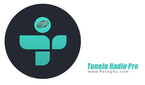 گوش داده به بیش از صد هزار رادیو اینترنتی از طریق اندروید TuneIn Radio Pro v12.9 Build 188
