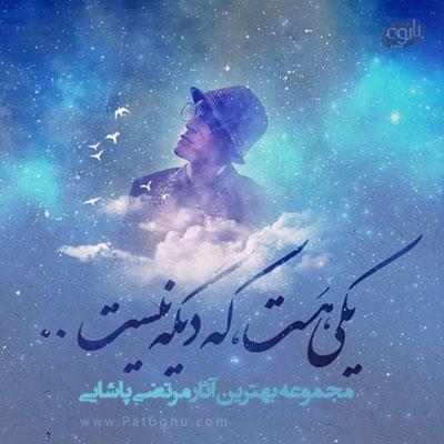 دانلود مجموعه بهترین آهنگ های مرتضی پاشایی Best Song Morteza Pashaei