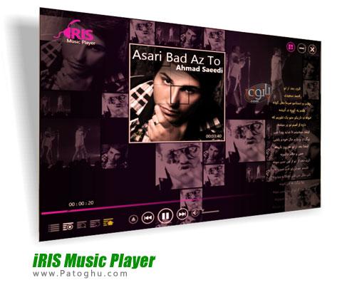 دانلود نرم افزار ایرانی پخش موزیک همراه با نمایش متن ترانه و ترجمه آهنگ ها iRIS Music Player 3.0.6