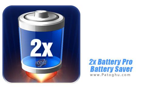 بهینه سازی و کاهش مصرف باتری در اندروید 2x Battery Pro Battery Saver v3.14