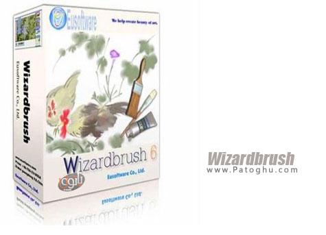 نرم افزار نقاشی حرفه ای Wizardbrush 6.7.7.6