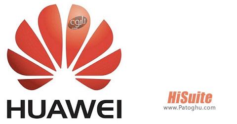 مدیریت گوشی های هواوی از طریق کامپیوتر با HiSuite 1.8.10.2006