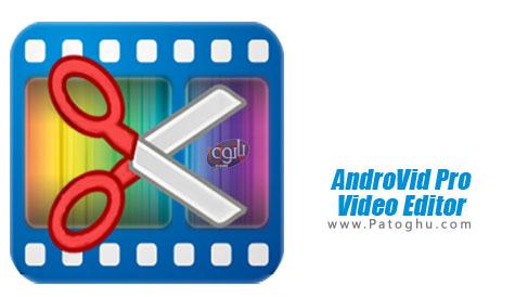 ویرایش ویدیوها در اندروید AndroVid Pro Video Editor v2.5.3