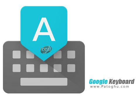 کیبورد گوگل برای اندروید Google Keyboard
