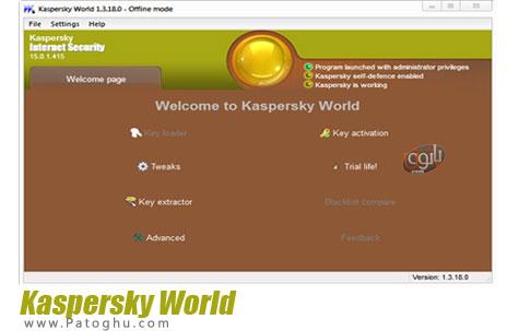 فعال ساز محصولات کسپراسکای Kaspersky World 1.3.18.0