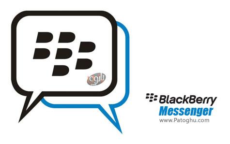 دانلود مسنجر بلک بری برای اندروید Blackberry Messenger v2.6.0.30