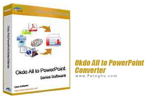 ایجاد پاورپوینت از فرمت های مختلف Okdo All to PowerPoint Converter Pro 5.5