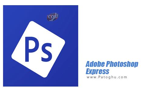 دانلود نسخه جدید فتوشاپ برای اندروید Adobe Photoshop Express Premium v2.3.464
