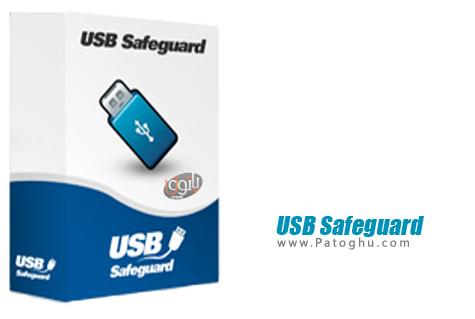 رمزگذاری روی فلش و هادر اکسترنال USB Safeguard 7.4
