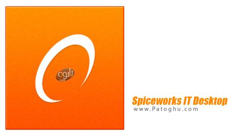 ابزاری قدرتمند جهت مدیریت و عیب یابی شبکه Spiceworks IT Desktop 7.3.5.0