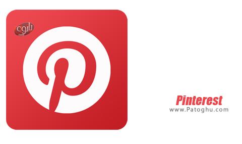 نرم افزار رسمی شبکه اجتماعی پینترست برای اندروید Pinterest 4.2.1