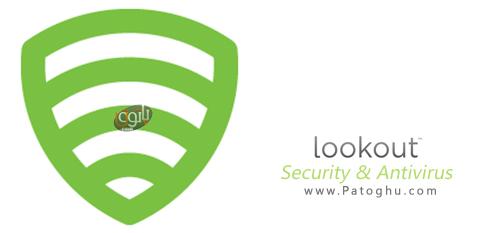 آنتی ویروس قدرتمند لوک اوت برای اندروید Lookout 9.12-cd74e83