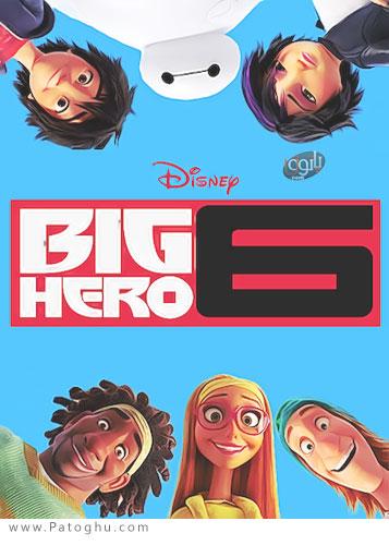 دانلود انیمیشن قهرمان بزرگ 6 - Big Hero 6 2014