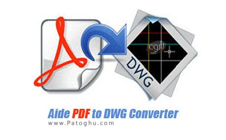 تبدیل فرمت DWG به PDF با Aide PDF to DWG Converter 11.0