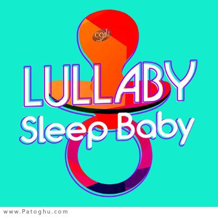 مجموعه لالایی برای خواب کودکان Lullaby Sleep Baby 2015