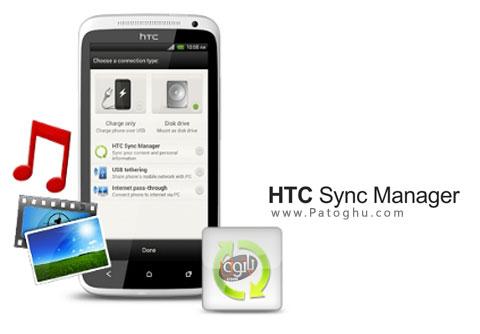 مدیریت گوشی های HTC از طریق کامپیوتر HTC Sync Manager 3.1.37.2